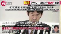 接受采访时,日本出租司机突然接到确诊电话