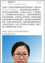 武汉病毒研究所陈全姣实名举报所长?真相让人不寒而栗