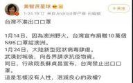 """台湾网友大呼""""台湾已无是非"""",面对疫情现人性最黑暗面"""