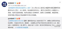 泰国枪击案致20死俩中国公民脱险 使馆这话太暖心