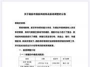 中国国航调整中美航线:保留北京至洛杉矶、纽约等航线