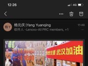 杨元庆内部信:要做好打大仗的准备 我们为谁而战?