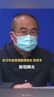 武汉金银潭医院院长:新冠肺炎是自限性疾病