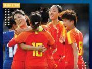 女足提前小组出线 队员们表示:学习女篮勇争胜利