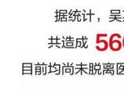 浙江一病例太多教训:交谈60秒被感染 560余人隔离
