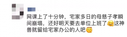 """""""网课上了10分钟,母慈子孝瞬间崩塌!""""朋友圈里的杭州家长刷屏了"""