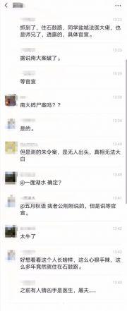 她是南医大学霸!南京警方盯案28年沉冤得雪!同学回忆当年案发情况