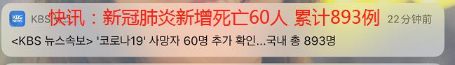 韩媒发现疫情误报乌龙后道歉