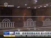 韩国:疫情蔓延国会关闭 最大在野党党首被隔离