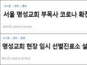 韩国又一教会牧师被确诊,曾出席约2000人参与礼拜