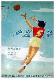 钟南山夫人竟是这部电影原型!