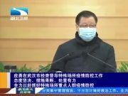 发生疫情之后,武汉女子监狱内画面首次曝光