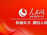 人民网评孙杨仲裁案:被禁赛八年 支持孙杨上诉