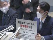日本北海道宣布进入紧急状态!日经指数本周创2008年金融危机后最大跌幅