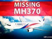 马航MH370神秘失踪5年多,最终失事地再起疑云,专家算出新结论