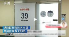 韩国首例士兵感染新冠肺炎 曾到家乡大邱市