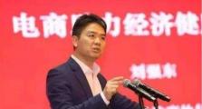 神舟电脑起诉 京东拖欠货款3.383亿元