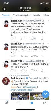 """""""日本告发者""""删除邮轮视频 并为受困扰者道歉"""