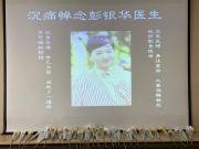 29岁的彭银华医生殉职 没来得及用的结婚照成遗照