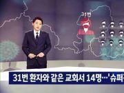 韩国发生超级传播 61岁韩籍女教徒致1001人被隔离