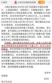韩红被举报贪污3亿,真相来了:人不能欺负善良的人!