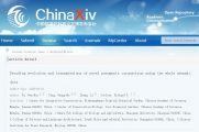 中国科研人员公布了一个颠覆性的发现