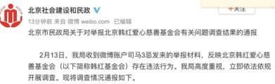 北京市民政局关于对举报韩红爱心慈善基金会有关问题调查结果通报