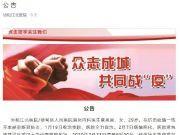 武汉29岁女医生感染新冠肺炎去世