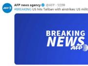 刚刚,美军向塔利班发动空袭