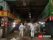 最新!实拍华南海鲜市场开展大规模消杀