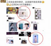 网曝老师要求学生发文支持肖战