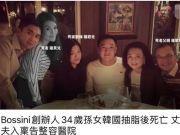 34岁香港豪门千金到韩国抽脂隆胸死亡