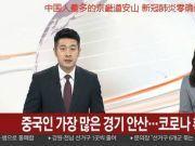 韩国最大华人聚集城市零感染!