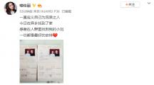 11届快女喻佳丽宣布结婚 同期选手刘忻段林希等送祝福