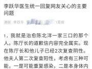 """""""假医生""""李跃华回应""""被调查"""":因接触新冠肺炎患者,还在酒店隔离"""