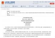 """山东出台""""20条"""":济南、青岛中心城区尽快放开落户限制!"""