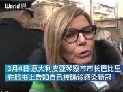 意大利皮亚琴察市长确诊:目前居家隔离 不会放弃