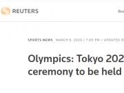 希腊奥委会:东京奥运火炬点燃仪式将在没有观众情况下举行