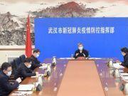 陈一新:武汉战疫进入决战决胜新阶段 领导干部切忌说大话空话