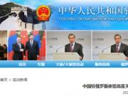 80名中国公民在莫斯科隔离遭虐待?中国驻俄使馆回应