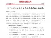 """""""阿里系""""百程旅行网破产 CEO称优先处理员工薪酬"""