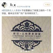 """网友建议成都""""新冠""""食品改名 公司回应:不改"""