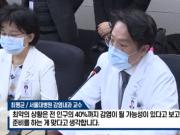 韩专家预测最糟糕情况:韩国40%人口被感染,疫情持续到年末