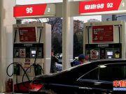 车主注意!国际油价连日下跌,但国内成品油价可能要搁浅