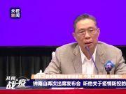 最新!打断主持人:钟南山当众给出一个关键判断!