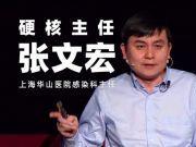 张文宏教授:今年夏天结束新冠疫情基本已不可能!