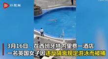 舒适!外籍女子无视酒店隔离要求跳进泳池 被当场逮捕