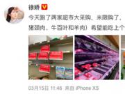 徐娇曝在美国情况超市食物被抢购一空