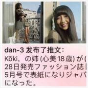 木村拓哉大女儿将出道,还将登上vogue japan五月刊封面