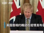 英国首相宣布学校停课考试取消